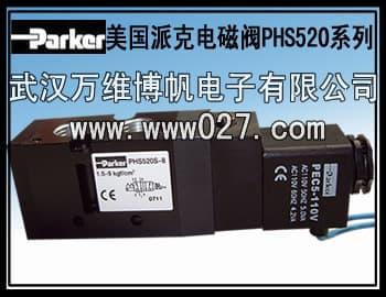 电磁阀PHS510S-8