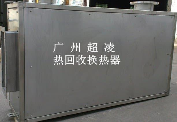 烟气废气余热回收器